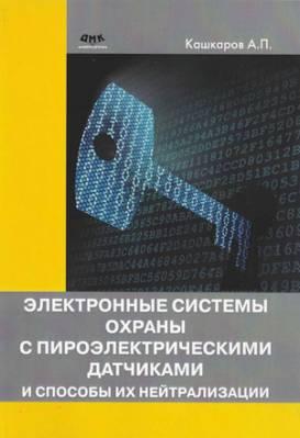 Электронные системы охраны с пироэлектрическими датчиками и способы