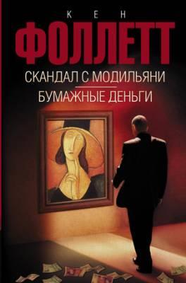 Скандал с Модильяни. Бумажные деньги (сборник). Кен Фоллетт