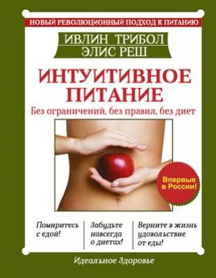 Интуитивное питание. Новый революционный подход к питанию