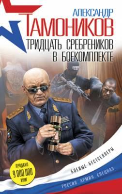 Тридцать сребреников в боекомплекте. Александр Тамоников