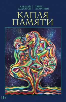 Капля памяти. Алексей Хохлатов, Павел Шаматрин