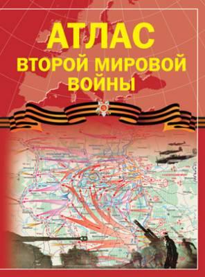 Атлас Второй мировой войны. Д. М. Креленко, З. И. Бичанина