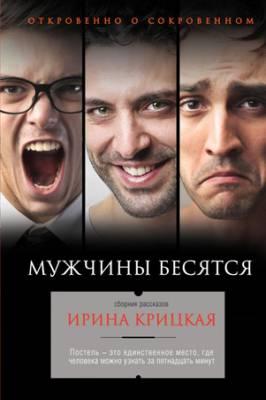 Мужчины бесятся (сборник). Ирина Крицкая