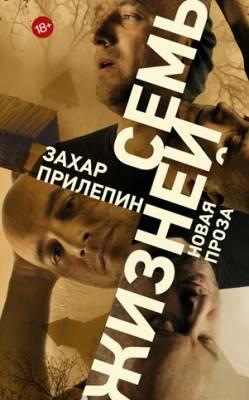 Семь жизней (сборник). Захар Прилепин