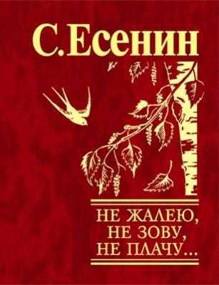 Не жалею, не зову, не плачу… Сергей Есенин