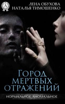 Город мертвых отражений. Лена Обухова, Наталья Тимошенко