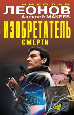 Изобретатель смерти (сборник). Алексей Макеев, Николай Леонов
