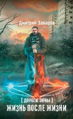 Дороги Зоны. Жизнь после жизни. Дмитрий Заваров