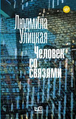 Человек со связями (сборник). Людмила Улицкая