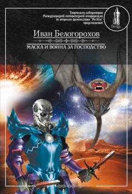 Маска и война за господство. Иван Белогорохов