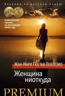 Женщина ниоткуда (сборник). Жан-Мари Гюстав Леклезио