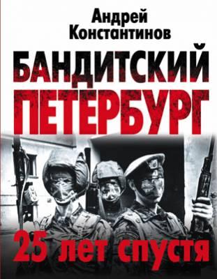 Бандитский Петербург. 25 лет спустя. Андрей Константинов