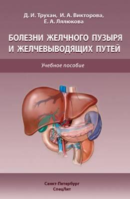 Болезни желчного пузыря и желчевыводящих путей
