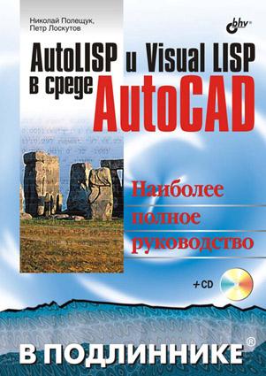 AutoCAD — Википедия