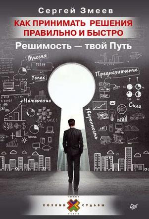 Хозяин Судьбы Сергей Змеев Торрент