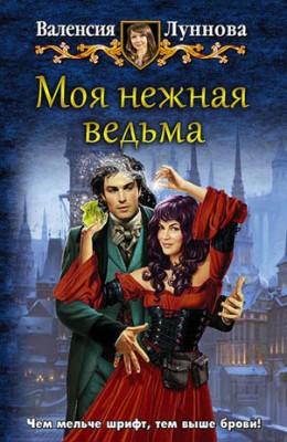 Моя нежная ведьма. Валенсия Луннова