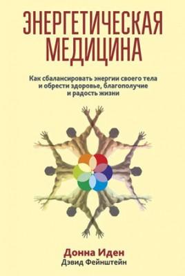 Энергетическая медицина. Дэвид Фейнштейн, Донна Иден