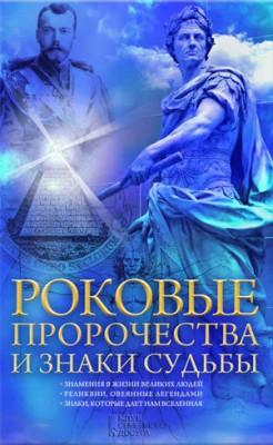 Роковые пророчества и знаки судьбы. Наталия Попович
