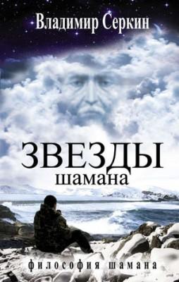 Звезды Шамана. Философия Шамана. Владимир Серкин